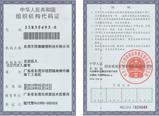 万万博体育官网组织机构代码证书