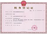 万万博体育官网科技税务登记证书